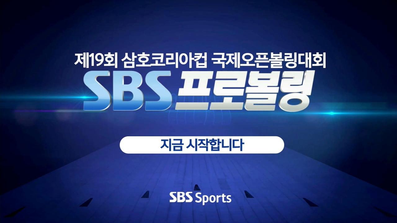 SBS 프로볼링 삼호컵 25회 썸네일 이미지
