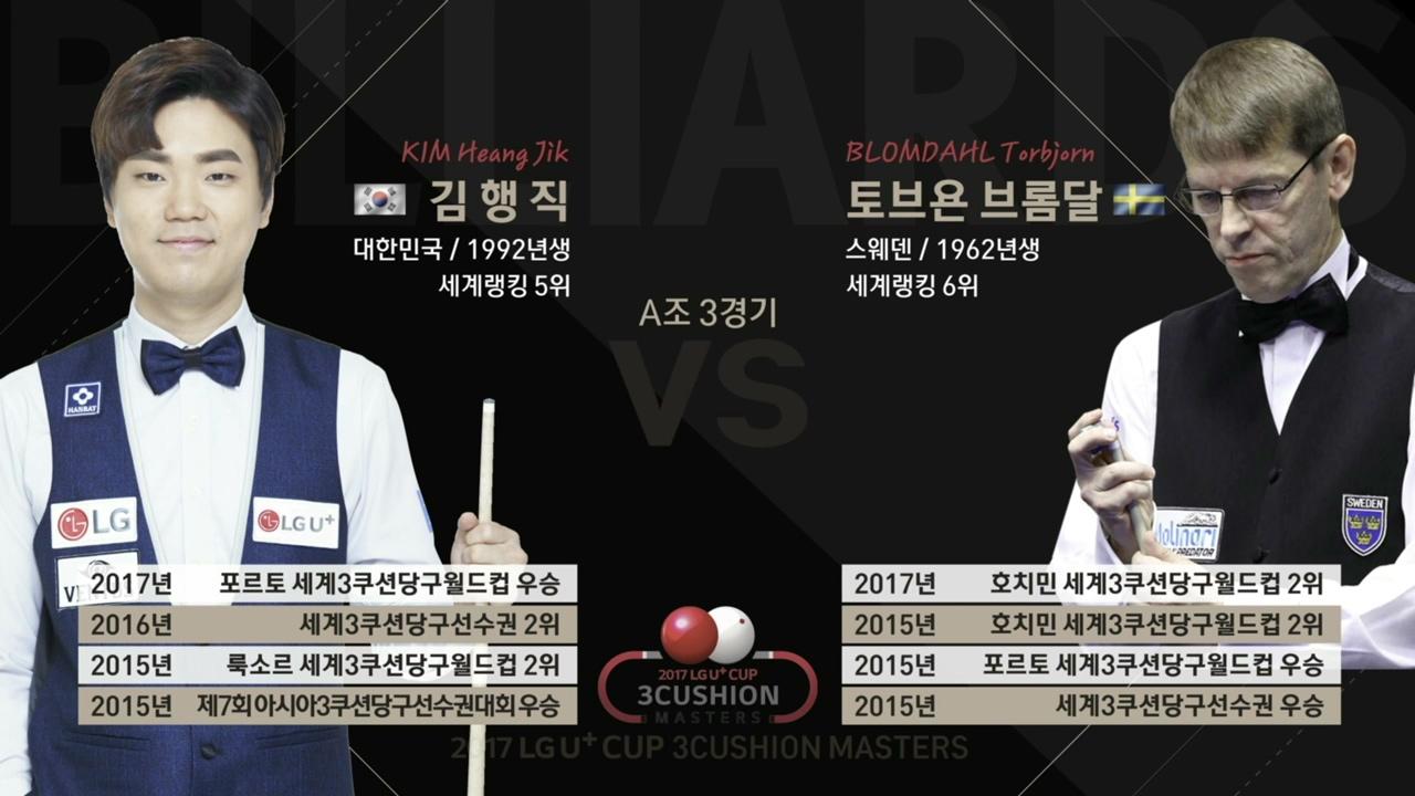 SBS스포츠 당구 [LG U+컵 3쿠션 마스터... 44회 썸네일 이미지