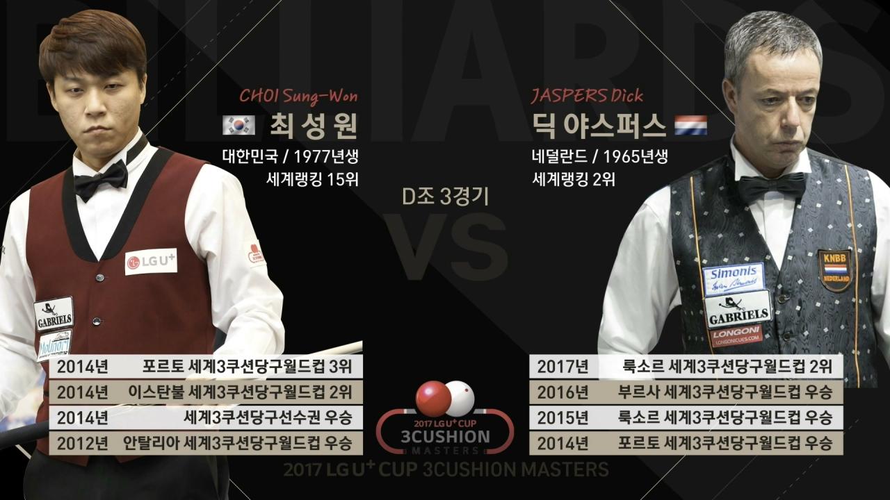 SBS스포츠 당구 [LG U+컵 3쿠션 마스터... 46회 썸네일 이미지