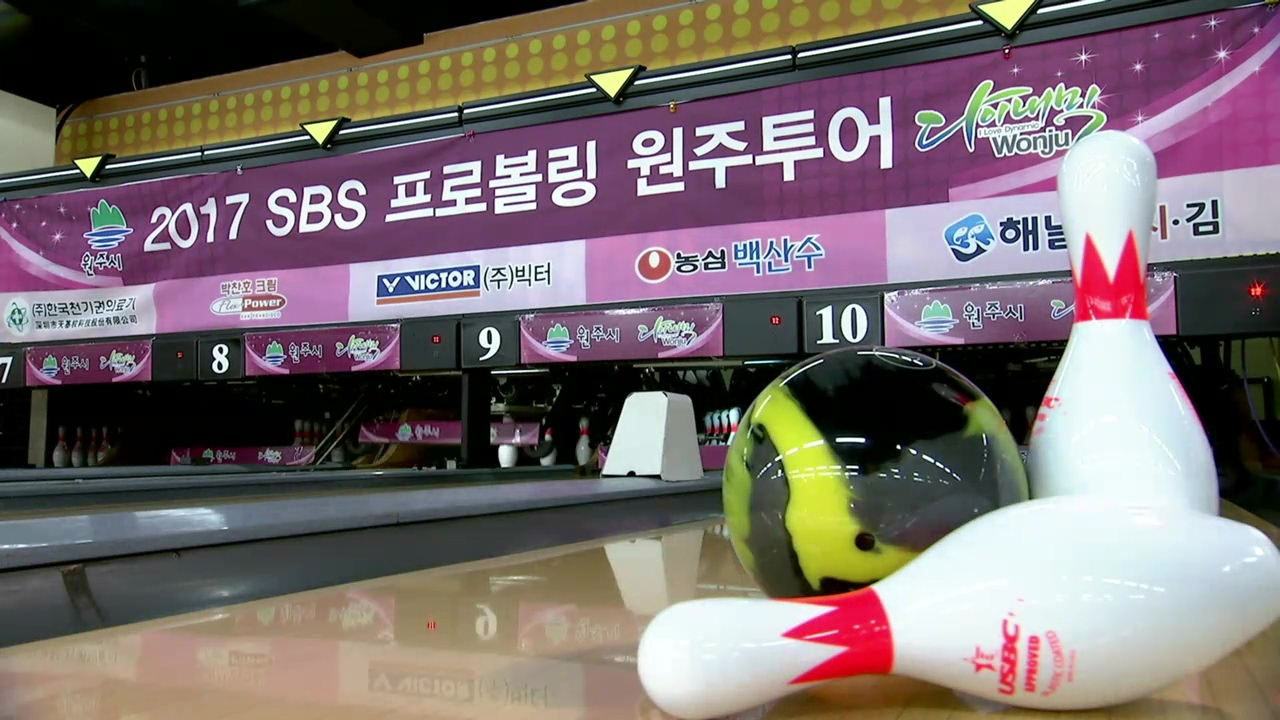 SBS 프로볼링 2017 원주투어 26회 썸네일 이미지