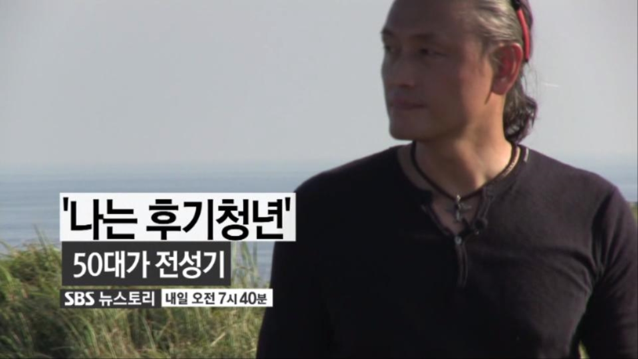 SBS 뉴스토리 '나는 후기청년'-50대가 ... 153회 썸네일 이미지