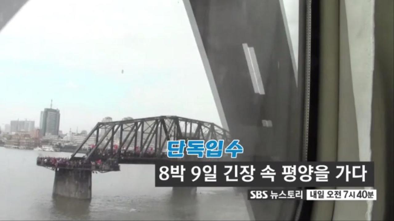 SBS 뉴스토리 [단독입수] 8박 9일 긴장... 154회 썸네일 이미지