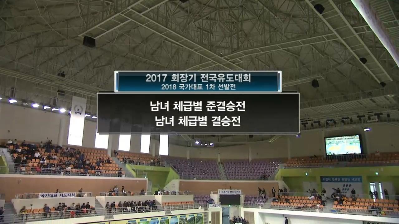 SBS스포츠 종합 ... 유도 국가대표 1차 선발전 65회 썸네일 이미지