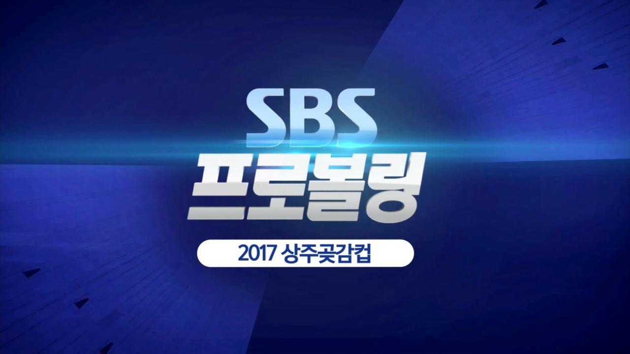 SBS 프로볼링 2017 상주곶감컵 27회 썸네일 이미지