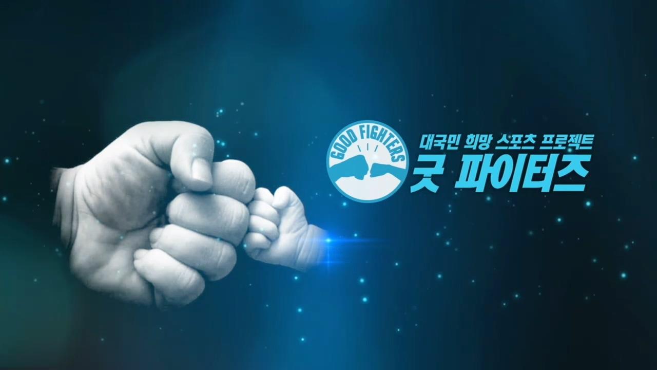 SBS스포츠 종합 ... 대국민 희망 스포츠 프로젝트... 66회 썸네일 이미지