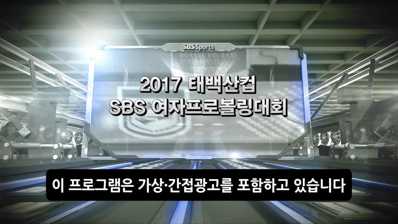 SBS 프로볼링 2017 태백산컵 28회 썸네일 이미지