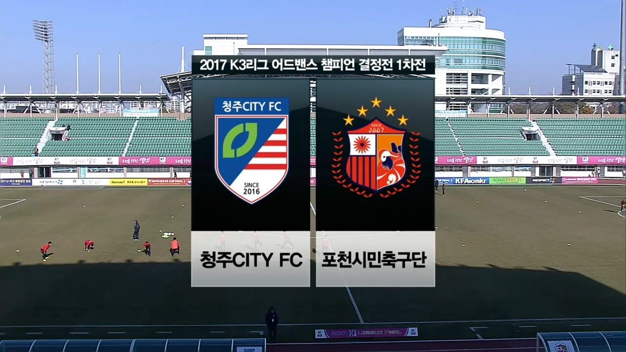 SBS스포츠 축구 [K3 어드밴스 챔피언결정 ... 19회 썸네일 이미지