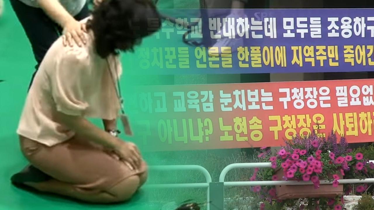 SBS 뉴스토리 교복 뒤에 숨은 정치 157회 썸네일 이미지