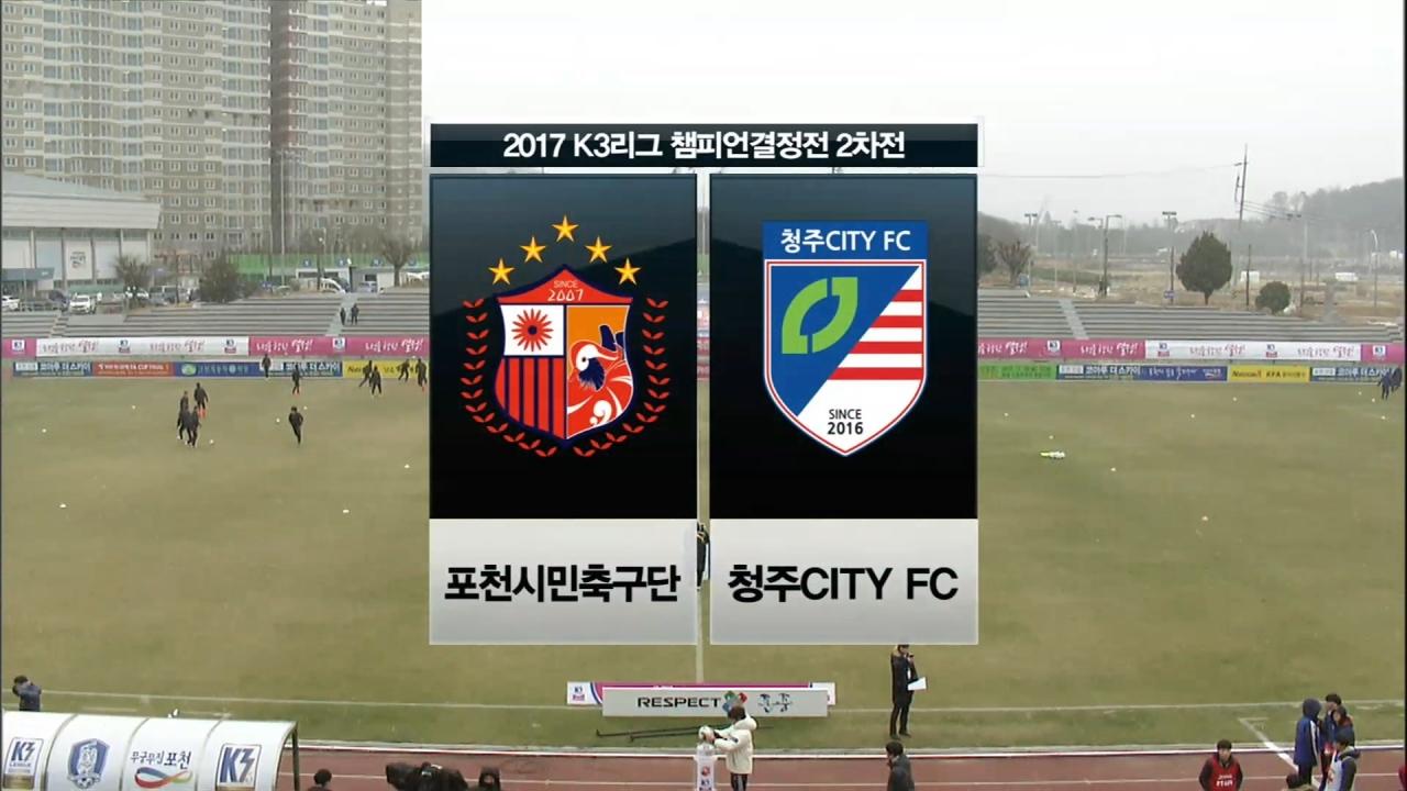 SBS스포츠 축구 [K3 어드밴스 챔피언결정 ... 21회 썸네일 이미지