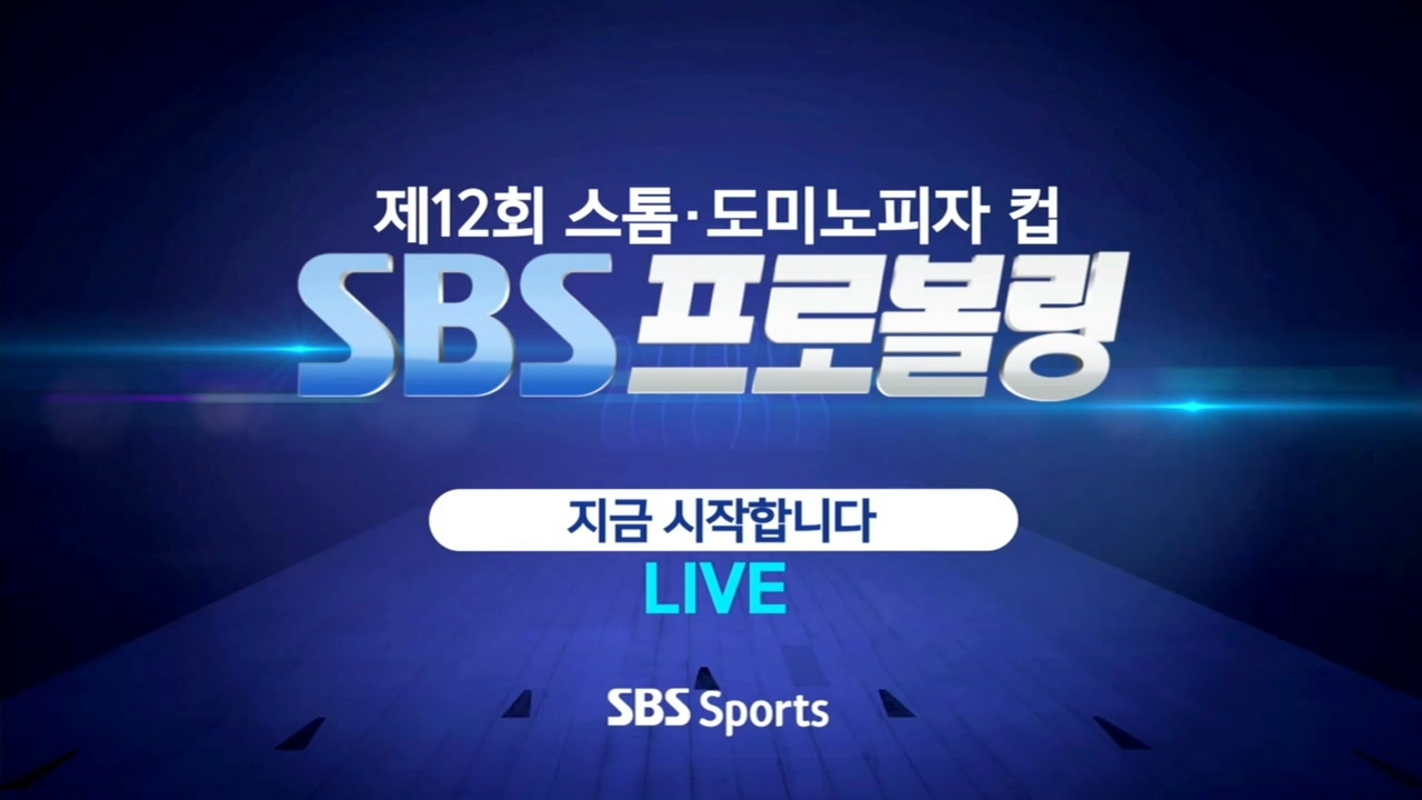 SBS 프로볼링 제12회 스톰·도미노피자 컵 29회 썸네일 이미지