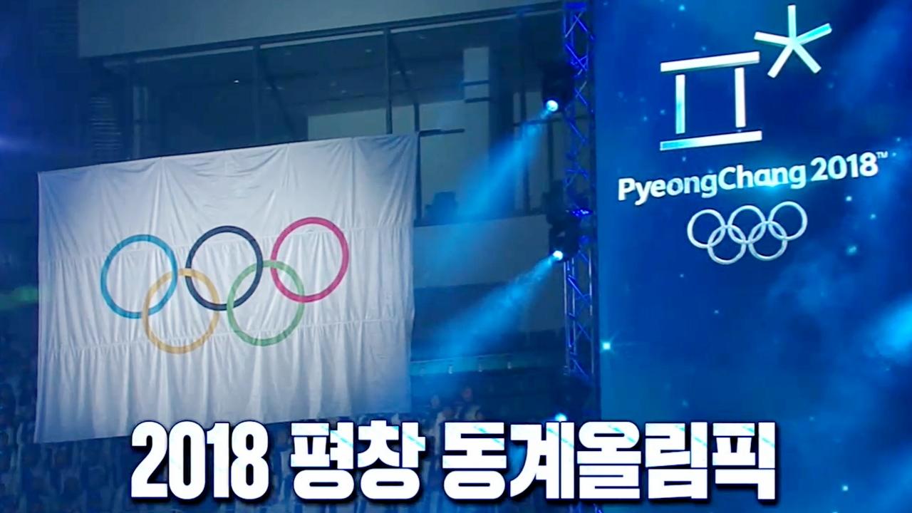 평창동계올림픽을 준비하는 예능