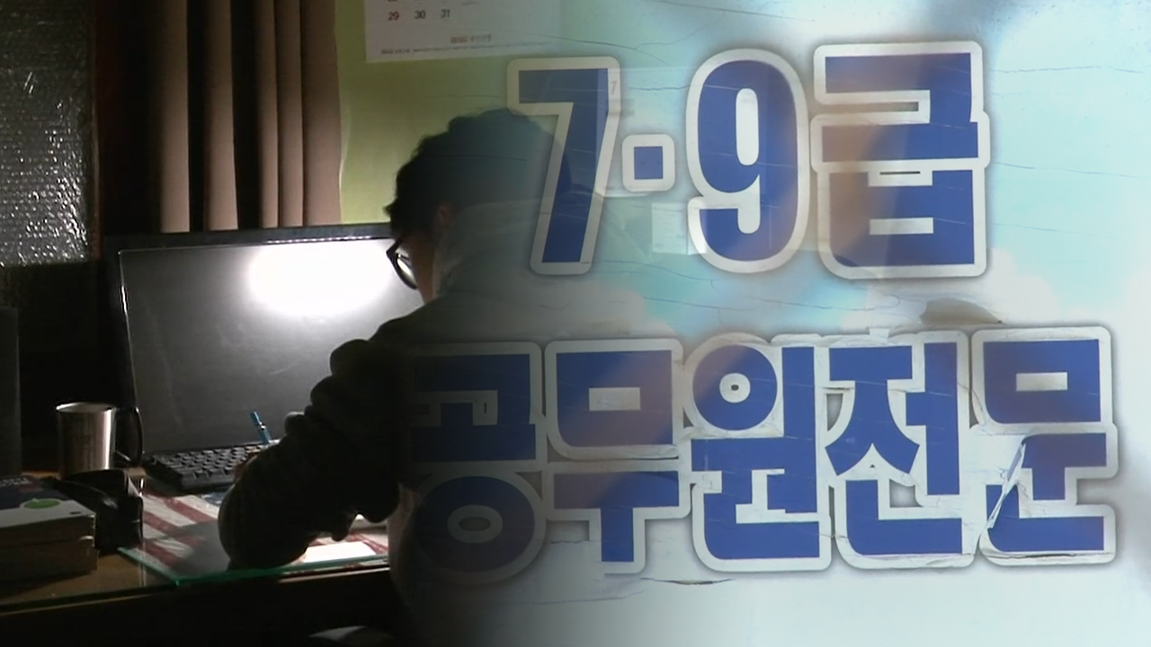 SBS 뉴스토리 공시생 블랙홀- '노량진'으... 168회 썸네일 이미지