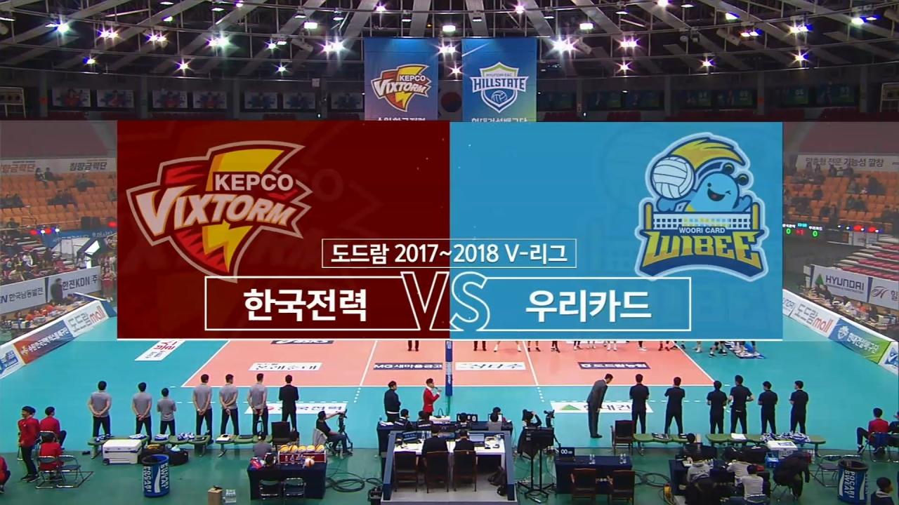 V리그 [남자부] 한국전력 vs 우... 435회 썸네일 이미지