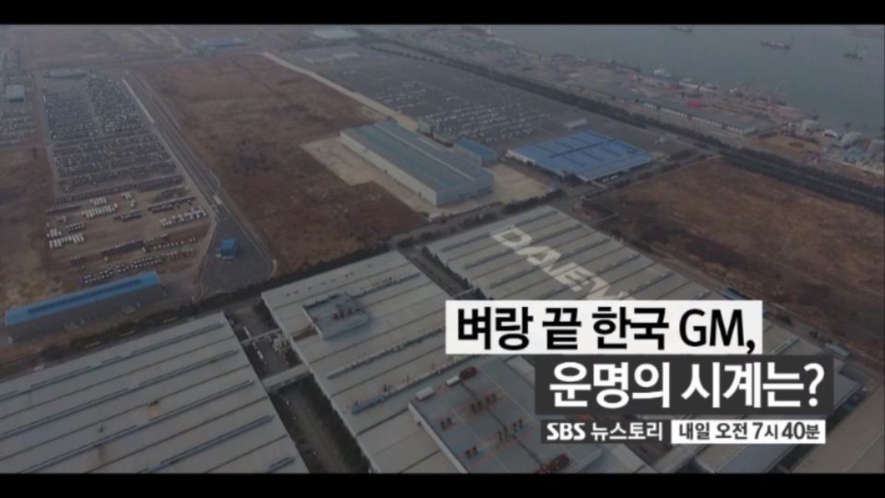 SBS 뉴스토리 벼랑 끝 한국 GM, 운명의... 172회 썸네일 이미지