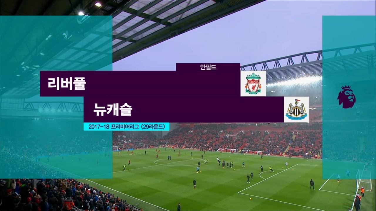 EPL [29R] 리버풀 vs 뉴캐... 576회 썸네일 이미지