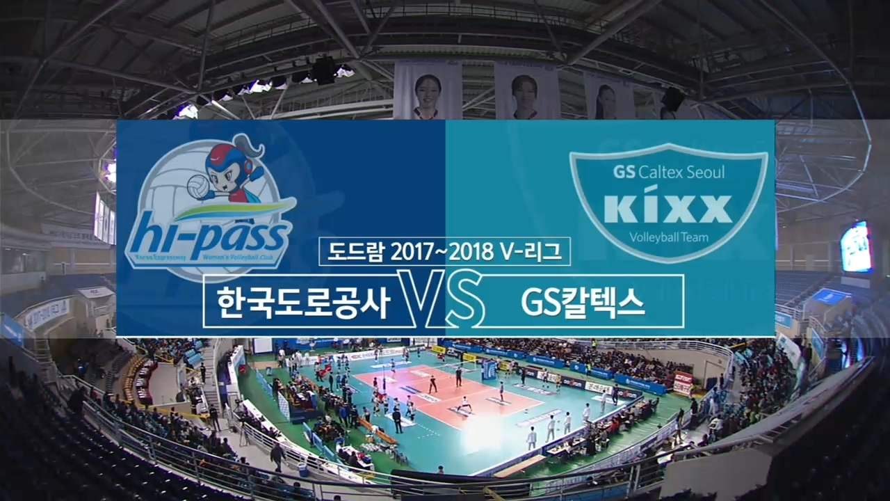 V리그 [여자부] 한국도로공사 vs... 445회 썸네일 이미지
