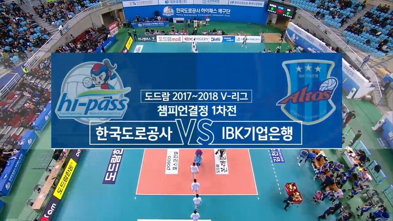 V리그 [챔피언결정 1차전] 한국도... 458회 썸네일 이미지
