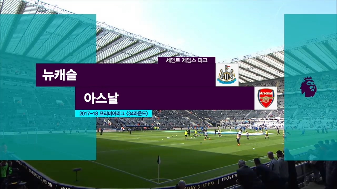 EPL [34R] 뉴캐슬 vs 아스... 600회 썸네일 이미지