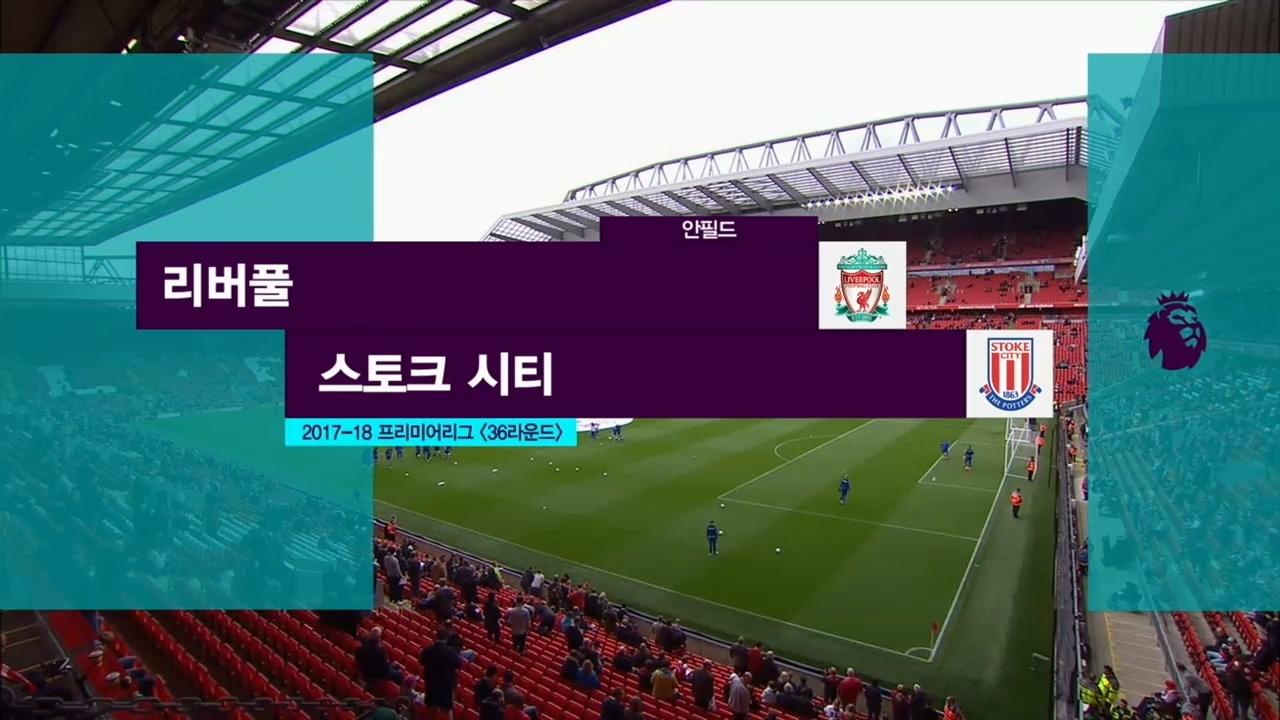 EPL [36R] 리버풀 vs 스토... 608회 썸네일 이미지