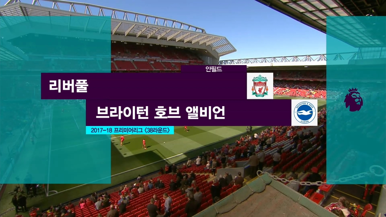 EPL [38R] 리버풀 vs 브라... 623회 썸네일 이미지