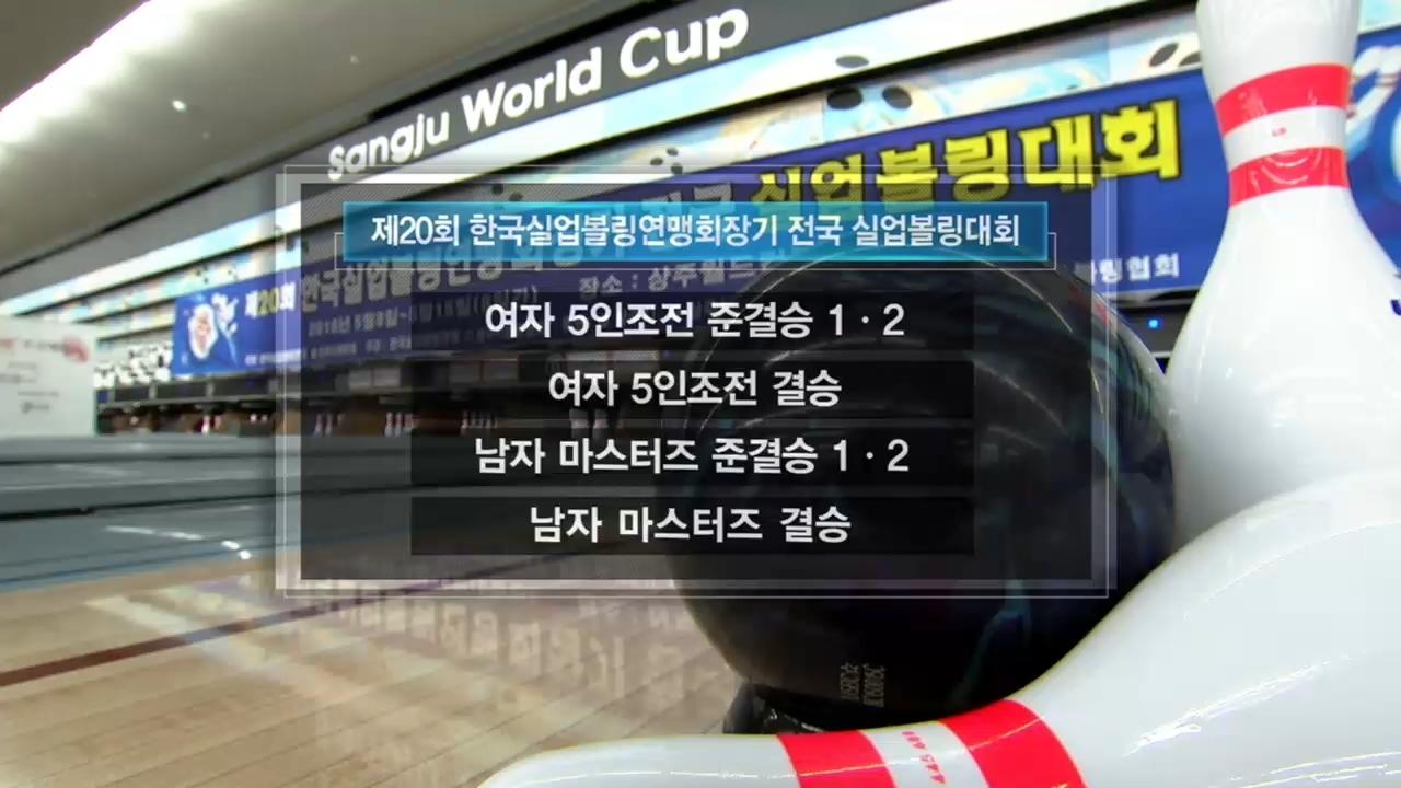 SBS스포츠 종합 ... 제20회 전국실업볼링대회 80회 썸네일 이미지