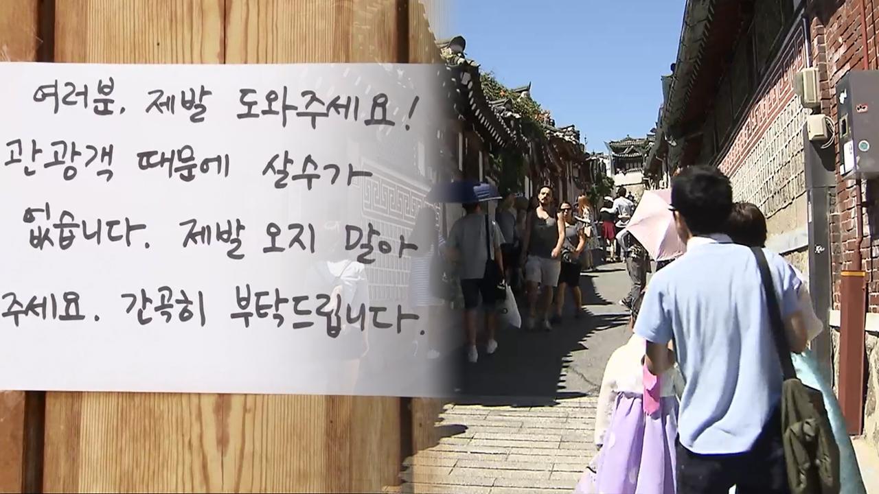 """SBS 뉴스토리 """"못 살겠다"""" 관광객 사절 184회 썸네일 이미지"""