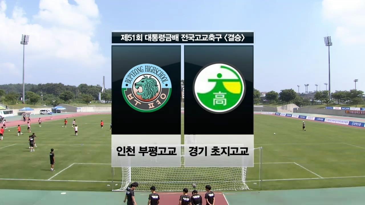 SBS스포츠 축구 대통령배 고교축구 결승전 23회 썸네일 이미지