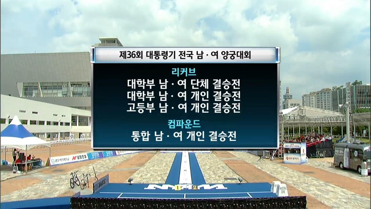 SBS스포츠 종합 ... 대통령기 전국 남녀양궁대회 84회 썸네일 이미지