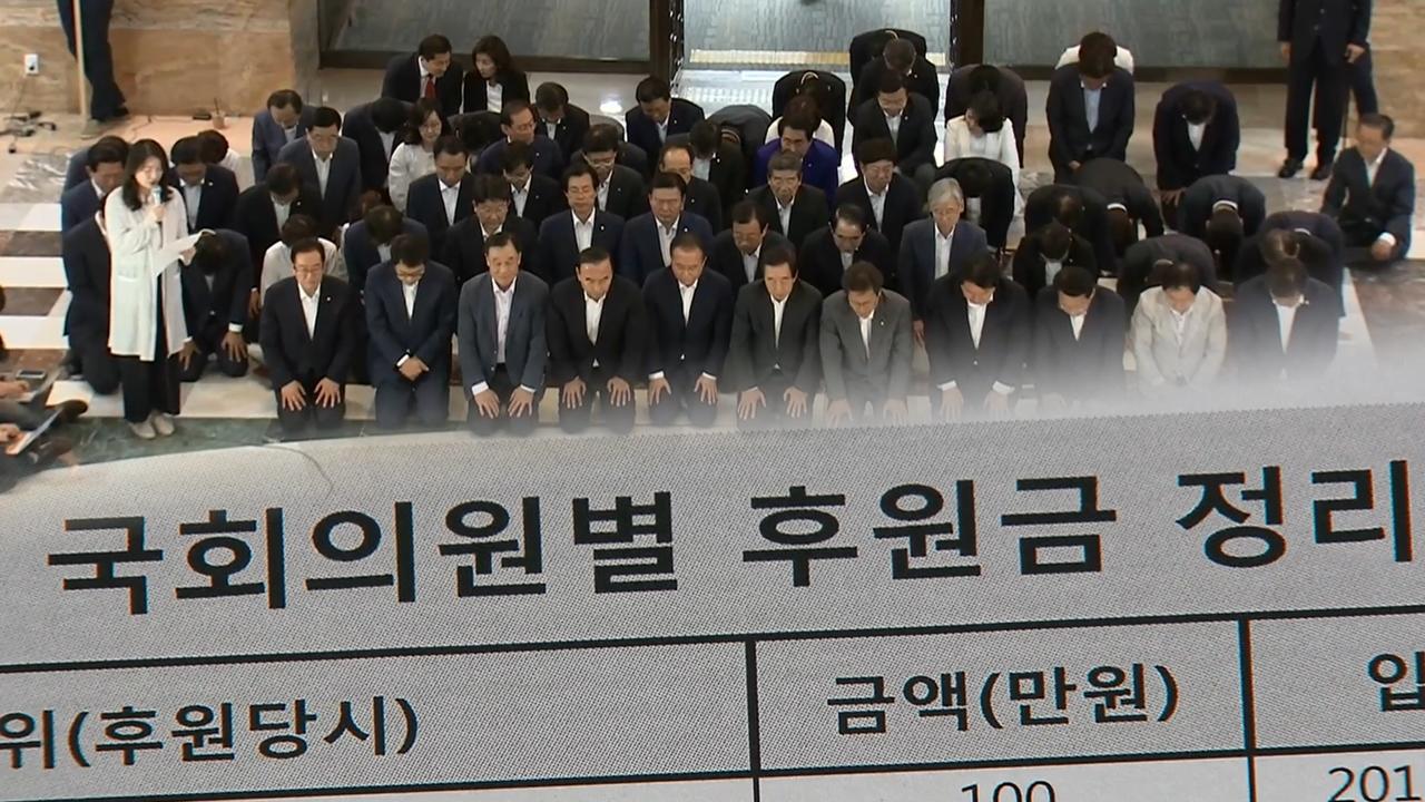 SBS 뉴스토리 국회의원 97명과 KT의 '... 189회 썸네일 이미지