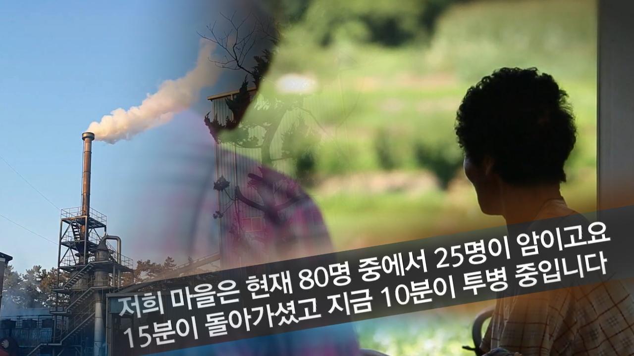 SBS 뉴스토리 공포의 암 마을, 끝나지 않... 194회 썸네일 이미지