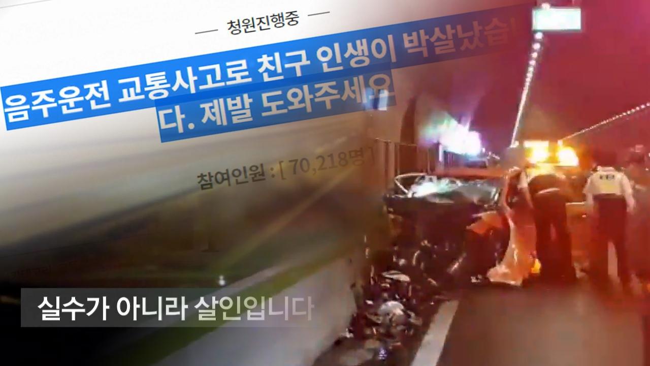 SBS 뉴스토리 '미친 질주' …아직도 음주... 205회 썸네일 이미지
