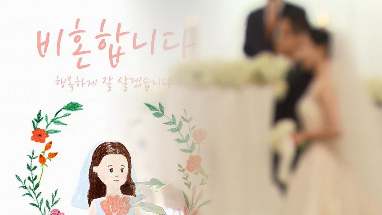 SBS 뉴스토리 결혼 파업 세대 209회 썸네일 이미지