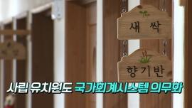 SBS 생활 경제2882회