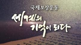 특집 다큐멘터리530회