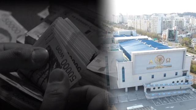 279회 '신천지 비자금'의 비밀 썸네일