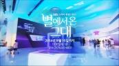 SBS드라마 특별기획전 별에서 온 그대 체험전 썸네일 이미지