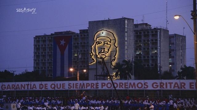 쿠바 개방화 이후 (SBS스페셜)