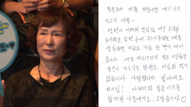 10년 간 남편을 뒷바라지 해 온 아내의 감동의 편지