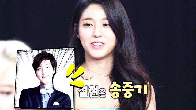 """설현 """"송중기와 뮤직비디오 찍고파"""" 고백 썸네일 이미지"""
