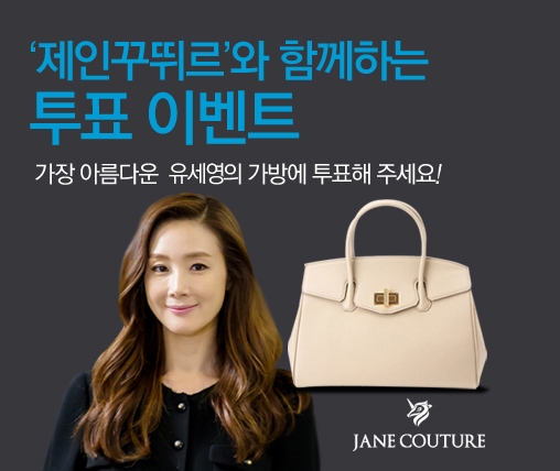 제인꾸뛰르 유세영 가방 투표