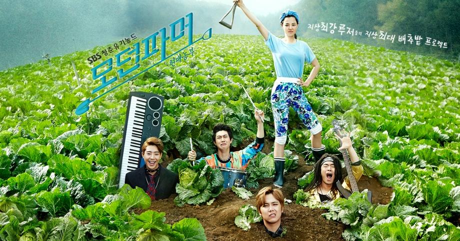 دانلود سریال کره ای کشاورز مدرن