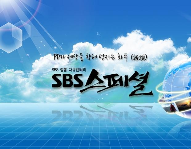 SBS 스페셜