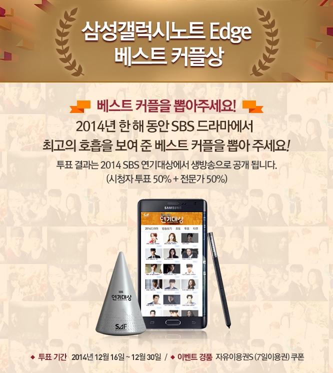 2014 SBS 연기대상 베스트 커플상