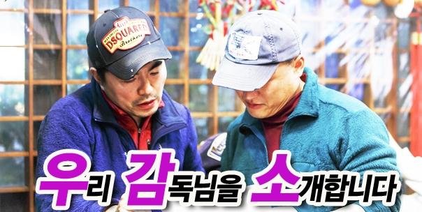 1등 명품 드라마의 장인 손길! <br>명품 감독님들을 소개합니다!