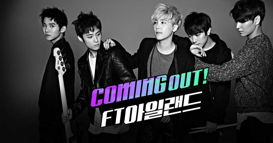 Coming Out!<br>FT아일랜드