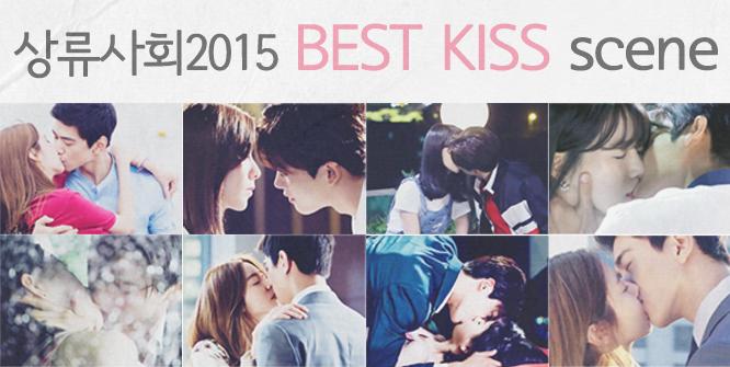 마지막회라 아쉬워 말고,<br> 생애 최고의 키스신을 뽑아보아요!