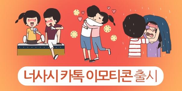 하나♡원, 스토리 담은 이모티콘 출시!<br> 카카오톡 아이템 스토어에서 만나보세요~