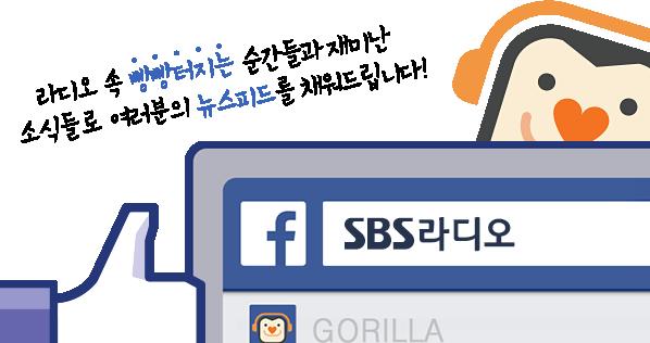'SBS 라디오'