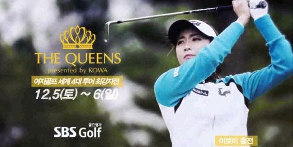 대한민국 대표 여자 골퍼들이 온다<br> 골프의 모든 순간, SBS골프|더퀸즈