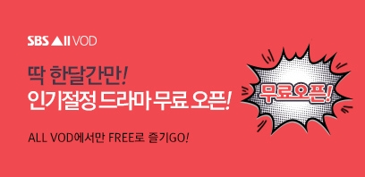 SBS ALL VOD 딱 한달간만! 인기절정 드라마 무료 오픈! ALL VOD에서만 FREE로 즐기GO!